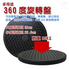 金德恩 台灣製造 360度超薄旋轉展示底座盤25cm/最大乘載重量80公斤