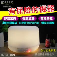 【伊德萊斯】香薰機300ml【HU-13】加濕器 水氧機 空氣淨化香氛擴香機 芳療機