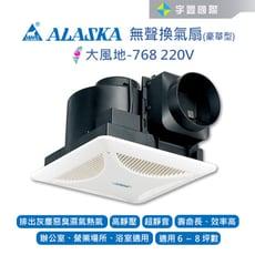 【宇豐國際】阿拉斯加ALASKA 無聲換氣扇 大風地-768 (豪華型) 220V
