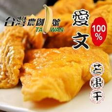 1包等於5顆芒果【台灣農創1號】100%頂級愛文芒果乾200g