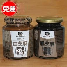 (免運任選5瓶)北港純天然白芝麻醬/黑芝麻醬250克