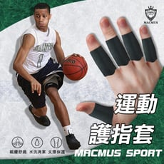 【MACMUS】藍球運動護指套|五入裝