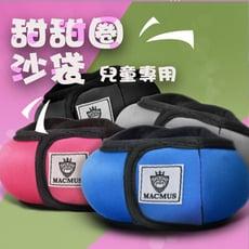 【MACMUS】2磅 兒童學習專用負重運動沙包
