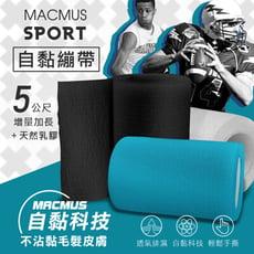 【MACMUS現貨】8cmx5m 運動繃帶自黏繃帶運動膠帶彈性繃帶運動健身彈力帶運動肌貼肌肉肌貼運動