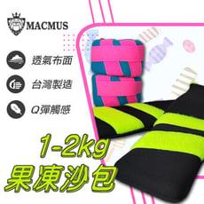 【MACMUS】1公斤果凍運動沙包|超Q軟負重沙袋|單邊0.5公斤復健沙包|運動、健身、復健沙包
