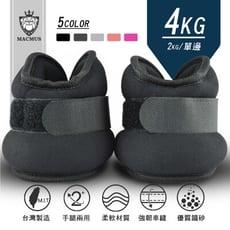 【MACMUS】4公斤-運動沙包負重沙袋|綁腳沙包綁手沙包|復健沙包健身沙包