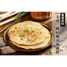 【大成】鄉村雞肉蔥油餅