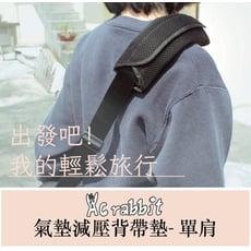 AC RABBIT 氣墊減壓背帶墊- 單肩背