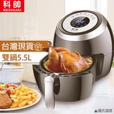 科帥 AF-602 5.5公升 AF602 空氣炸鍋 氣炸鍋 廚房 烹飪 料理