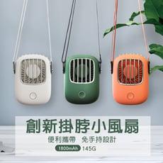 【最後一檔破盤價|保固6個月】掛脖小風扇 USB充電 掛脖/手持/立式多功能(CA093)