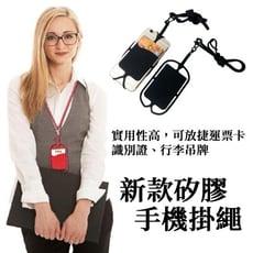 新款矽膠手機掛繩 通行證 矽膠 掛繩 多用途掛繩 工作牌 彈力手機掛繩 卡套 手機吊飾 AA092