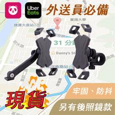 機車手機支架 手機架 摩托車 自行車 腳踏車 GOGORO 導航 重機