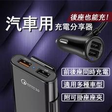 車用4孔USB充電器 前座+後座8A 車用USB車充 汽車點菸器汽車充電器點煙器擴充【BA044】