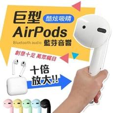 巨型耳機音箱 AirPods 藍芽音箱 造型耳機喇叭 交換禮物 生日 聖誕節【AA022】