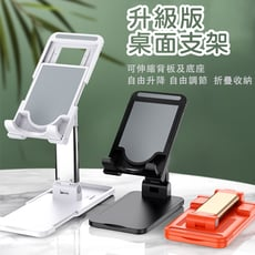 【銷量破千】手機支架 平板支架 懶人直播  腳架 雙軸 直播架 鋁合金可伸縮雙摺 AA007