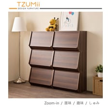 【TZUMii】加大規格樂芙掀門堆疊收納櫃