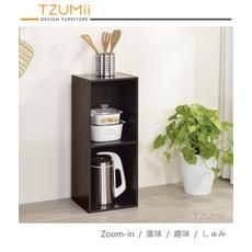 【TZUMii】簡約加高二空櫃-胡桃木色