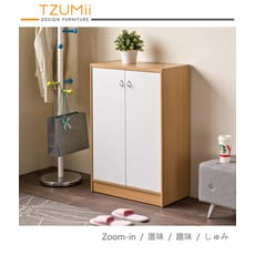 【TZUMii】日式簡約雙門鞋櫃-雙色可選