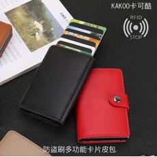 KAKOO 卡可酷 X28 多功能 防盜刷卡片皮包 防盗刷RFID 屏蔽NFC 收納包 信用卡夾