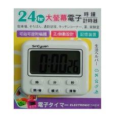 《省您錢購物網》全新~24小時大屏幕正/倒數電子時鐘計時器(SC-TK003)