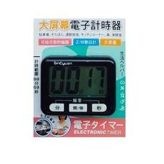 《省您錢購物網》全新~大屏幕正/倒數電子計時器(SC-TK002)