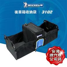 【MICHELIN 米其林】多功能車用後箱收納袋 3102