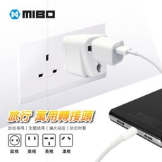 【MIBO 】米寶  旅行萬用轉接頭 MB-170401