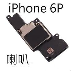 【保固一年】Apple iPhone 6 PLUS i6P 喇叭 擴音 底座喇叭 BGW