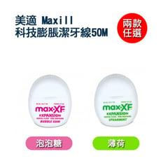 美適Maxill 科技膨脹潔牙線50M (泡泡糖/薄荷 兩款任選)