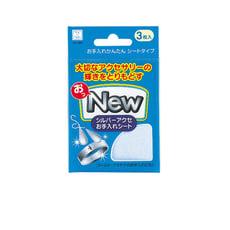 日本小久保飾品光亮拭銀布  飾品光亮擦拭巾/拭銀布 (3片裝)