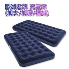 【DR.MANGO 芒果科技】PAVILLO歐洲名牌充氣床(加大加厚植絨)-雙人