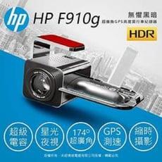 HP F910G【送32G】超廣角 GPS 高畫質 行車紀錄器 星光夜視 GPS測速