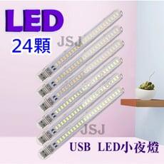 【JSJ】LED燈 USBLED小夜燈 USB燈條 USB小夜燈24顆白光 USB隨身燈長條燈供電