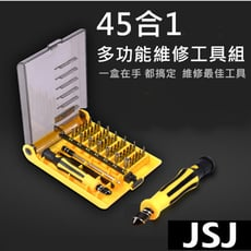 【JSJ】45合一工具組 多功能維修 工具組 螺絲起子組 3C維修 維修工具 螺絲批組套