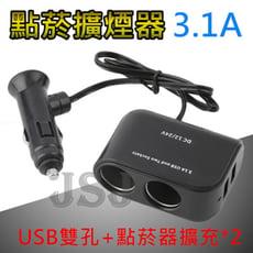 【JSJ】車充 車用帶線點煙擴充座 點菸器 車載充電器 雙USB 3.1A 2孔車充 點煙 充電