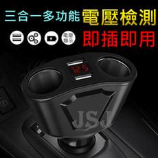 【JSJ】雙孔USB充電器 3.1A 車充電壓顯示 LED顯示螢幕 USB充電器 點煙器擴充座 車充