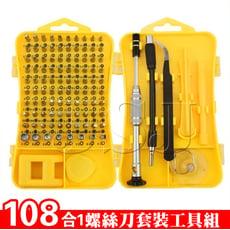 【JSJ】 新款108合一多功能螺絲套裝組 手機拆機工具 維修拆機工具 螺絲批頭組 維修電腦 平板