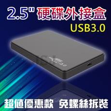 【JSJ】USB3.0外接盒 2.5吋外接盒 固態硬碟SSD外接盒 SATA 7mm 9.5m