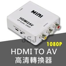 【JSJ】HDMI 轉 AV 影音訊號轉換器 支援 1080P 影像轉換器 轉AV訊號轉接盒