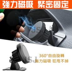 【JSJ】汽車磁吸支架 車用手機支架 車用磁吸車架 汽車支架 導航支架 黏貼式磁吸支架 車架