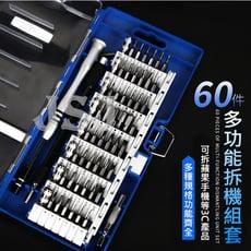 【JSJ】60合1工具組 帶磁力 維修工具組 多功能維修螺絲工具組 手機維修套裝