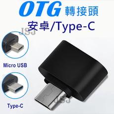 【JSJ】OTG轉接頭 安卓TYPEC轉接頭 MicroUSBOTG傳輸 外接讀卡機隨身碟 轉接頭