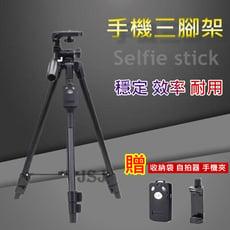 【JSJ】雲騰三腳架 手機相機三腳架 相機三腳架 拍照三腳架 雲台三腳架 直播三腳架 專業相機三腳架