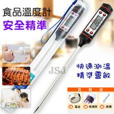 【JSJ】食品溫度計 304不鏽鋼 筆式溫度計 電子溫度計 料理溫度計 烘焙溫度計 針式溫度計