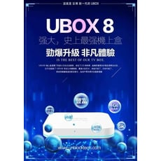 🏅🇹🇼~安博盒子機皇UBOX8 PRO MAX X10 VIP優化越獄旗艦純淨版+免運🔥現貨