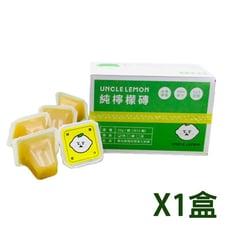 【免運直送】檸檬大叔100%純檸檬磚12入/盒【歐必買ObuyNow】