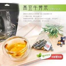【歐必買ObuyNow】黑豆牛蒡茶 三角立體茶包 (10公克x20入)