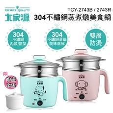 【大家源】1.5L 304不鏽鋼蒸煮燉美食鍋(附活動式蒸籠)-粉紅色(TCY-2743R)