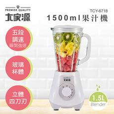 大家源 1.5L玻璃杯果汁機TCY-6718
