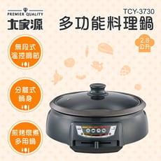 大家源 2.8L多功能料理鍋TCY-3730
